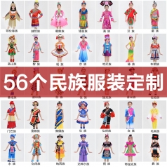 56个少数民族舞蹈演出服装儿童校园舞蹈表演服装定制